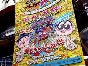 大阪パフェはご存知?