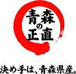 青森県産を示すロゴマーク