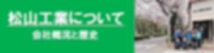 松山工業についてバナー.png