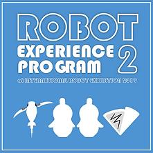 ロボット体験企画コーナー2ロゴ.png
