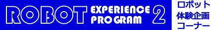 ロボット体験企画コーナーロゴ3.png