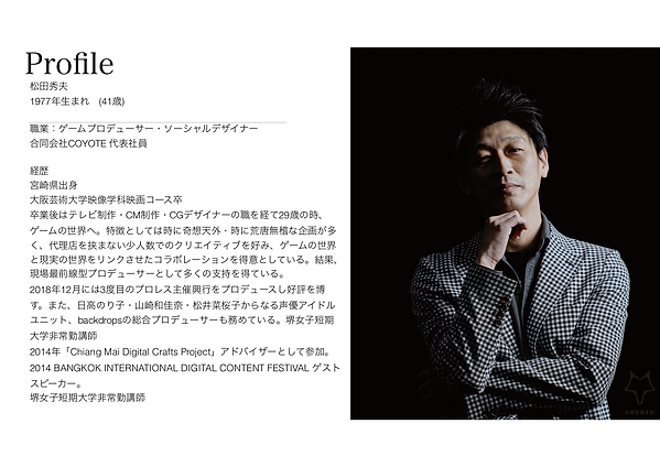 matsuda profile2019(ドラッグされました).png