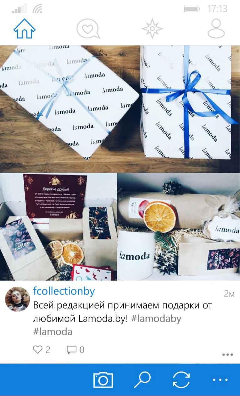 Подарки от интернет-магазина