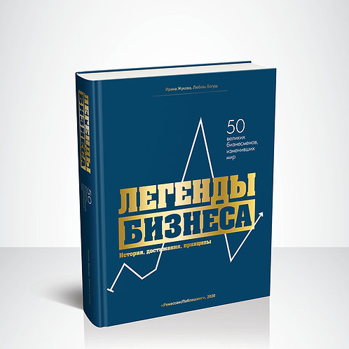 Книга «Легенды бизнеса»
