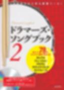 ドラマーズソングブック2