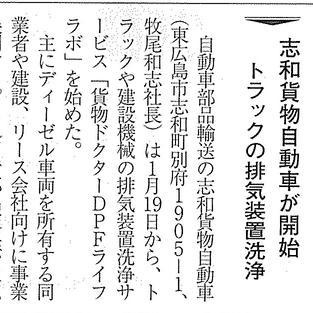 広島経済レポート様