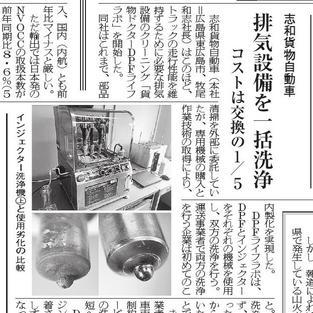 日本流通新聞様
