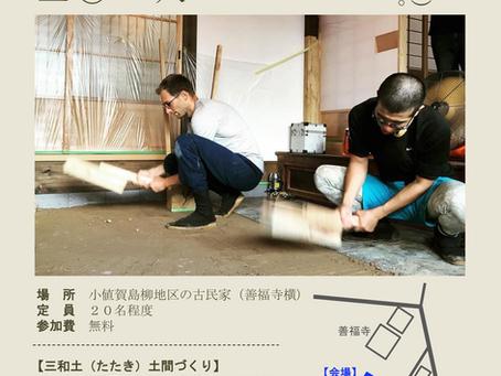 古民家ワークショップ Kominka Workshop 2018 v.2