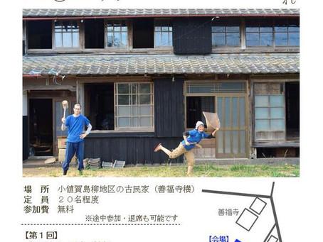 小値賀島 古民家ワークショップ2018
