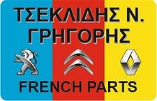 tseklidis_logo.jpg