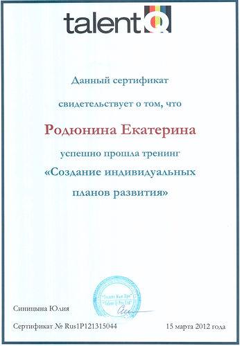 Сертификат ИПР.jpeg