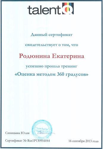 Сертификат 360.jpeg