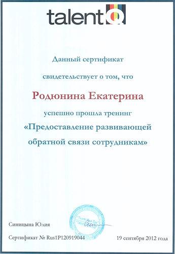 Сертификат Предоставление ОС.jpeg