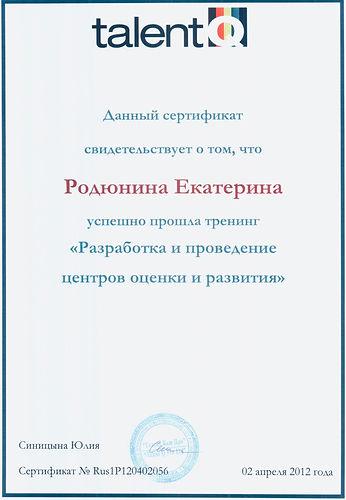 Сертификат Центр Оценки и развития.jpeg