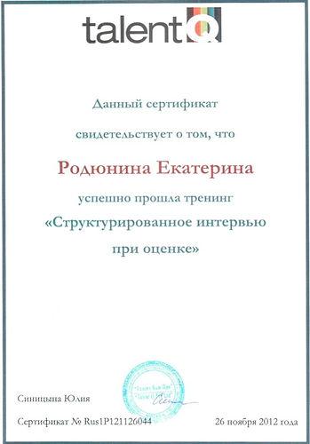 Сертификат интервью при оценке.JPG