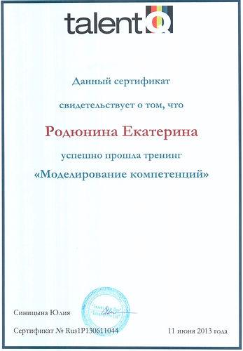Сертификат Моделирование компетенций.jpe