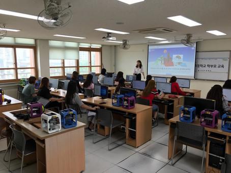 6/14 송정초등학교 학부모 교육