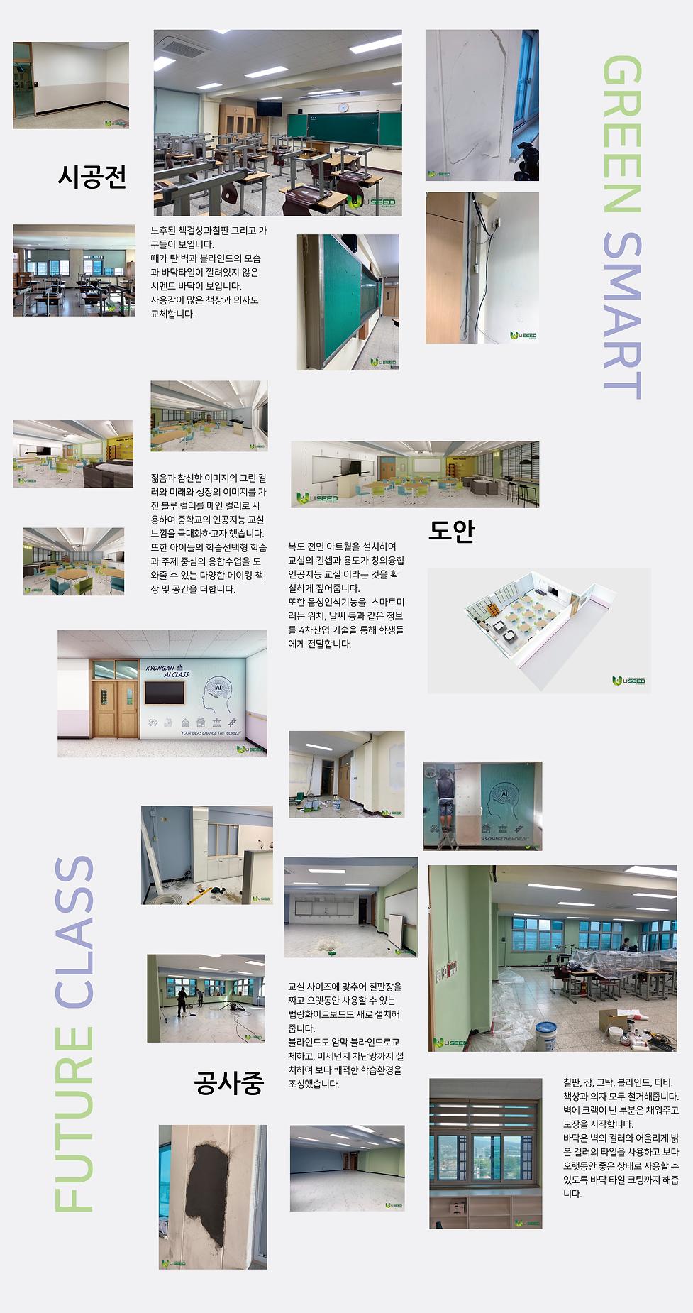 교육 공간 구축-4.png