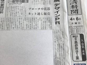 日本経済新聞に記事掲載