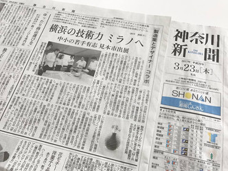 神奈川新聞に記事掲載
