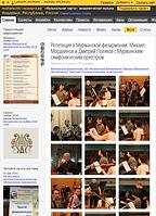 http://muzkarta.info/foto/repetitsiya-v-murmanskoy-filarmonii-mikhail