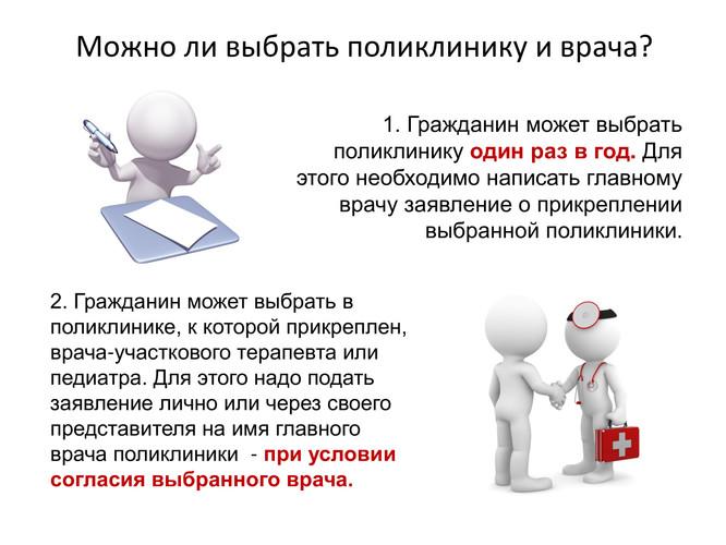mozhno_li.jpg