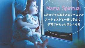 ママが学ぶ★ホロスコープ講座