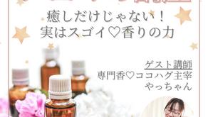 【オンライン】アロマ講座