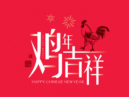 Happy Lunar New Year to All!
