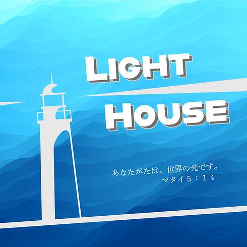 LIGHT HOUSE PPタイトル-09.jpg