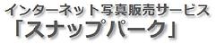 インターネット写真販売サービス スナップパーク.png