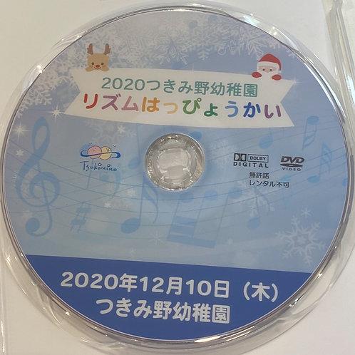 2020 リズム発表会 Blu-ray トールケース入り1枚組の複製
