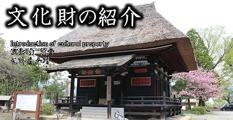 日本遺産 文化財 TOP