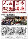 人吉球磨 日本遺産 日本語
