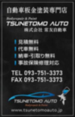 常友自動車看板ロゴ.jpg