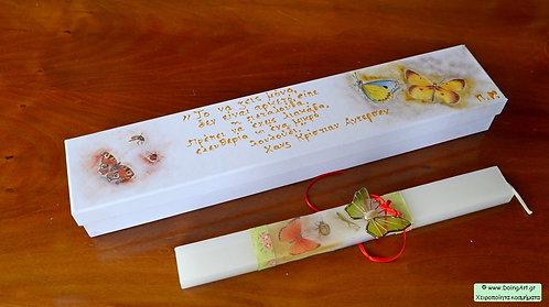 Λαμπάδα με καρφίτσα πεταλούδα