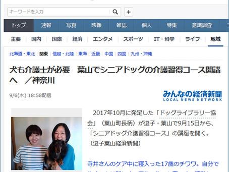 2018年9月 Yahooニュースで、逗子葉山経済新聞で紹介されました