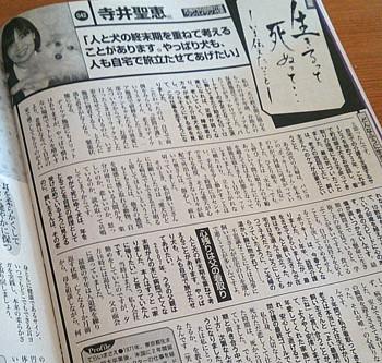 2014年11月 雑誌で紹介されました