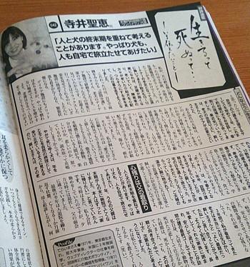 週刊女性にインタビュー記事が掲載されました