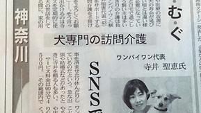 2014年8月 日本経済新聞で紹介されました