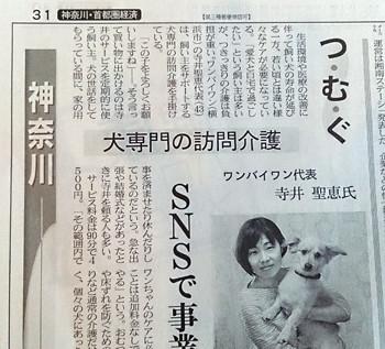 日本経済新聞で犬の訪問介護が紹介されました