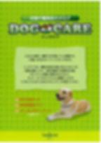 床ずれ予防・治療 犬用介護用品カタログ