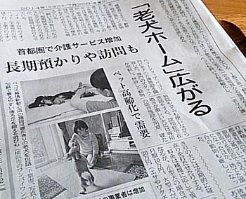 2014年7月 日本経済新聞で紹介されました
