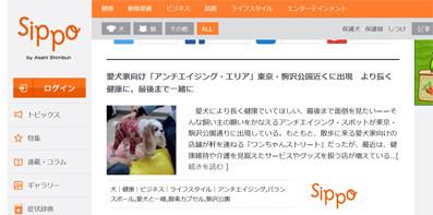 2016年7月 ペット情報サイト「shippo(しっぽ)」に掲載されました