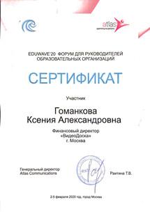 Сертификат_EDUWAVE'20_Форум_для_руководи