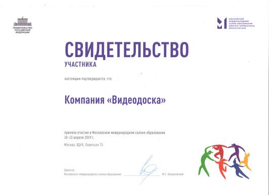 Свидетельство об участии в ММСО (pdf.io)