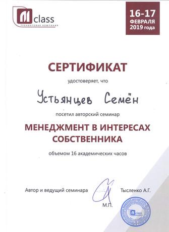 Сертификат А.Тысленко M-class (pdf.io).j
