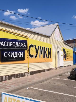широкоформатная печать в краснодаре и тимашевске