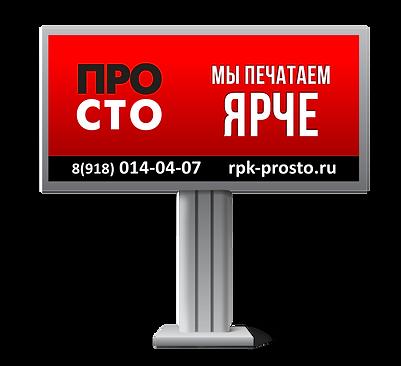 широкоформатная печать в краснодаре тимашевске брюховецкой примовско ахтарске