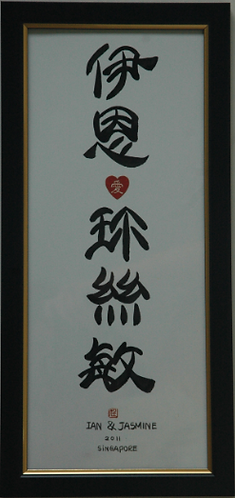 C8: Couple's Name in Chinese Calligraphy 15cm x 36cm